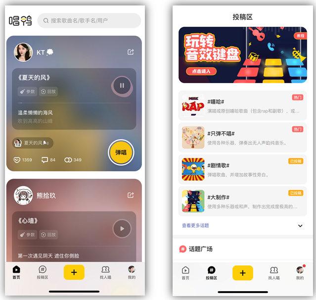 立博app登录:唱鸭App齐里晋级 深化音乐社区策略