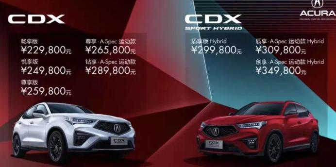 新款讴歌CDX来了,性价比+豪华,这次能否冲击BBA了?