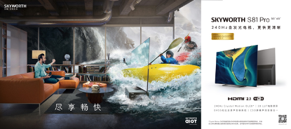 创维S81 Pro电视亮相新品发布会,AIoT生态布局再添一成员-瓦力评测