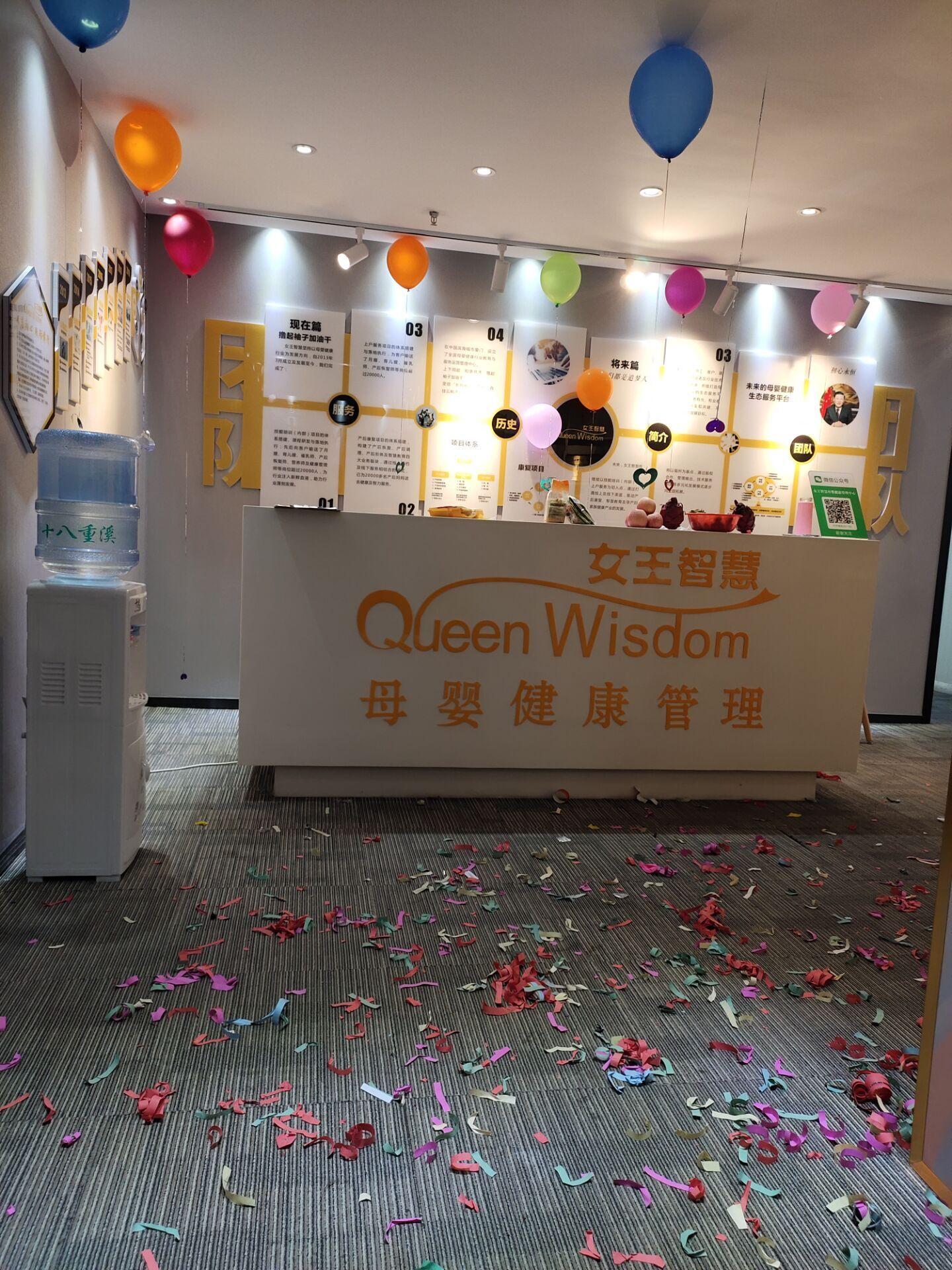 厦门女王智慧正式成立 乘风破浪迈向全国市场