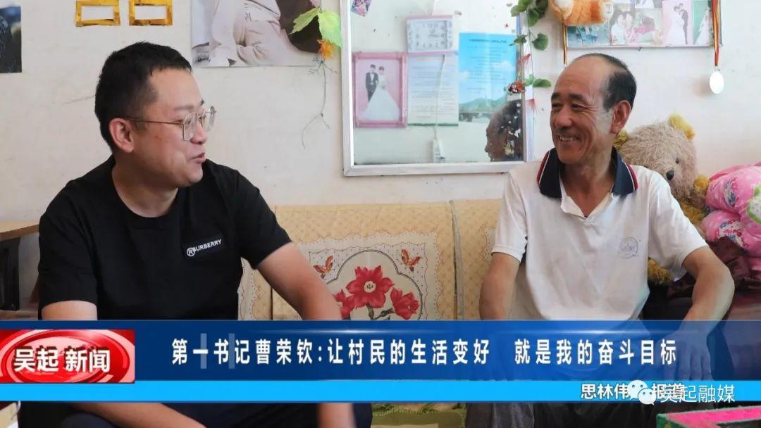 第一书记曹荣钦:让村民的生活变好 就是我的奋斗目标