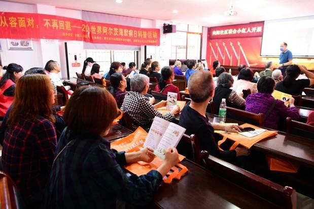 世界阿尔茨海默病日,衡阳市开展黄手环线下科普培训宣传活动