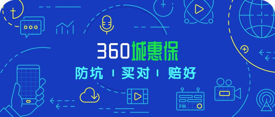 """360城惠保,最低19的全国性""""惠民保"""",你慌不慌?"""
