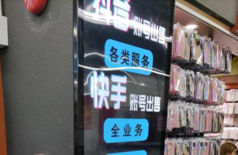 """灰产租售""""靠谱""""直播号,商家千元备战双十一"""
