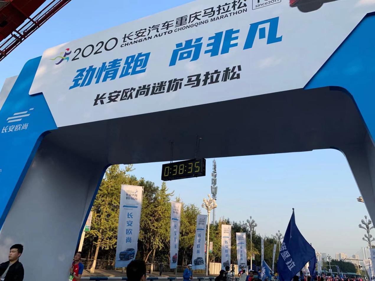"""020长安汽车重庆马拉松开跑,长安UNI-T全程保驾护航吸睛"""""""