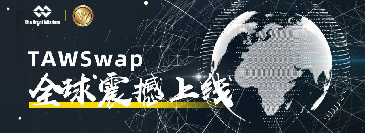 TAWSwap全球耀世启航,再造DeFi神话