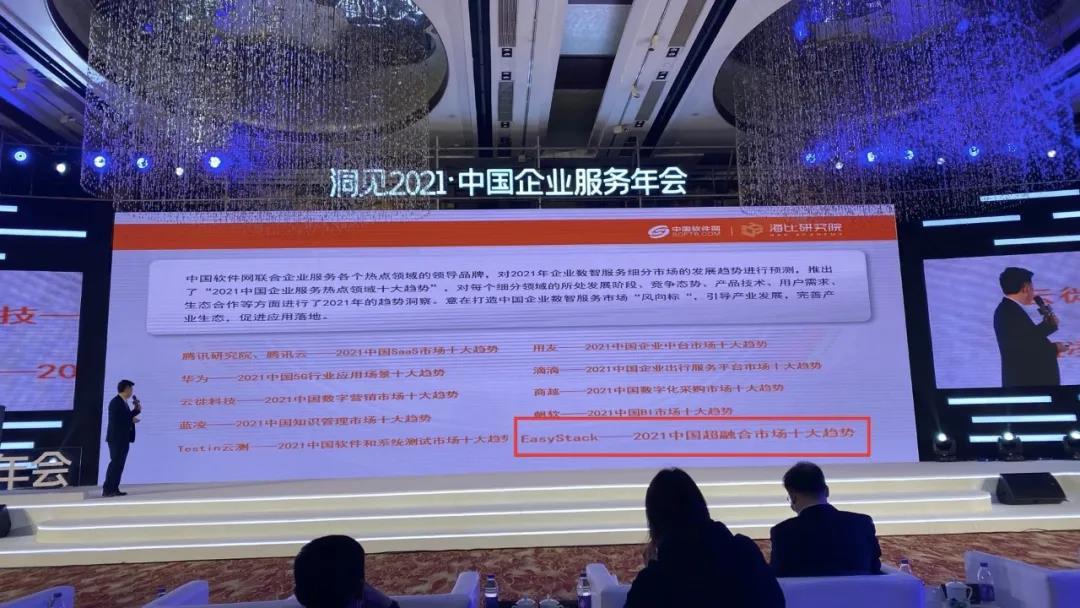"""中国软件行业协会发布""""2021中国超融合十大趋势""""  超融合在国计民生领域需要满足国产化要求"""