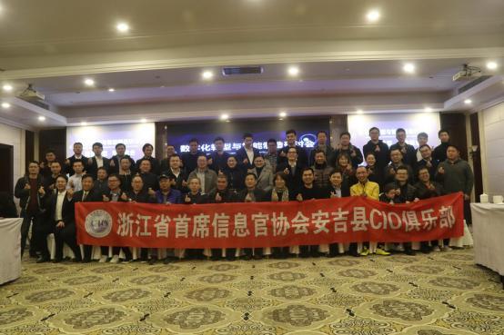 浙江安吉县数字化转型与智能制造研讨会圆满落幕