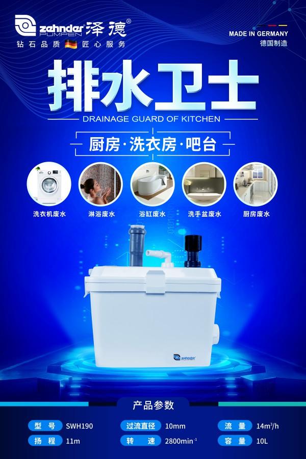澤德SHW100系列污水提升器