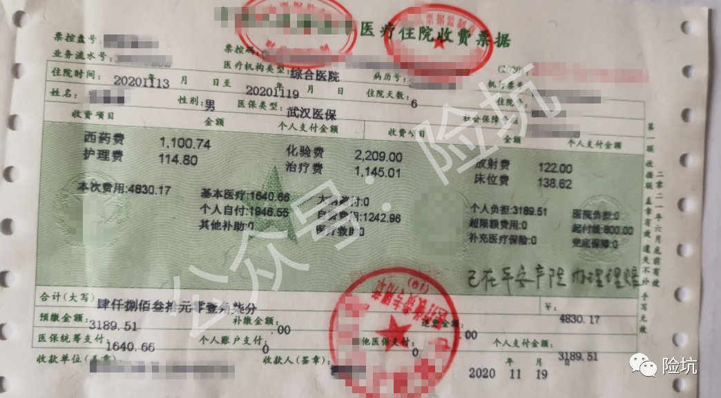 理赔案例丨平安宝贝守护计划-儿童肺炎获赔1830.25元
