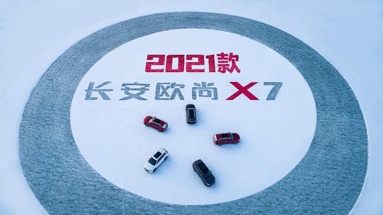 爆揽10万铁粉,2021款长安欧尚X7上市,不仅有华为Hicar