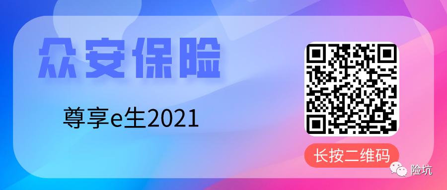 """""""国民医保""""迎来第17次升级,尊享e生2021能否继续领先?"""