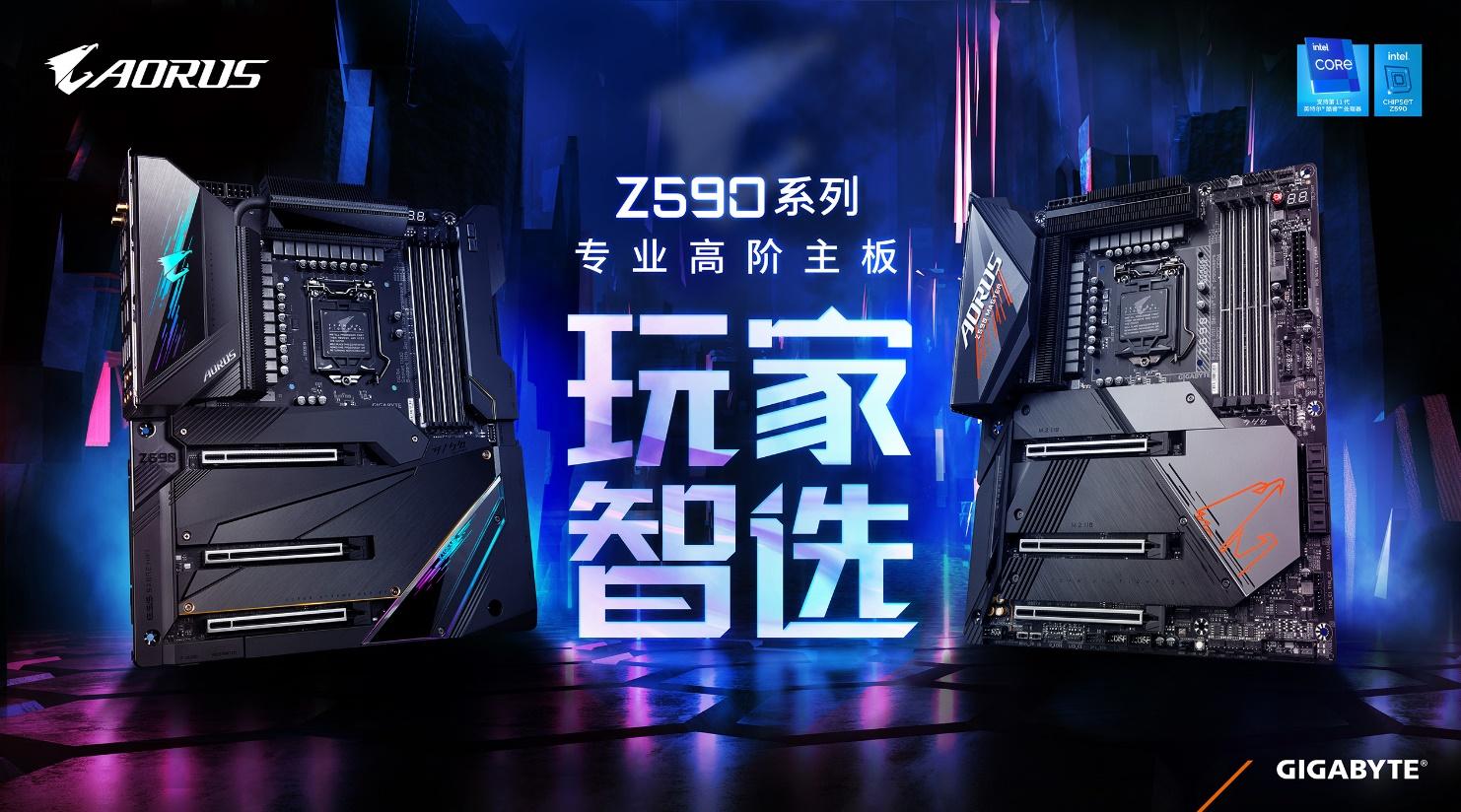 技嘉推出Z590 AORUS系列主板 20相数字供电满足高端玩家