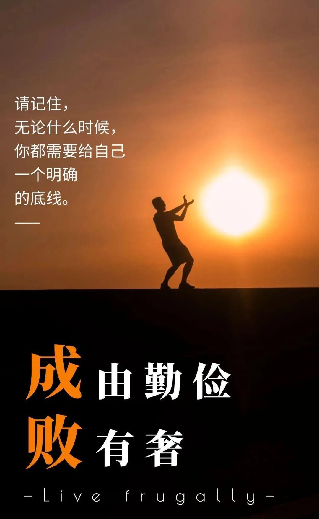 立夏早安心语正能量图片文字,阳光奋斗早安语