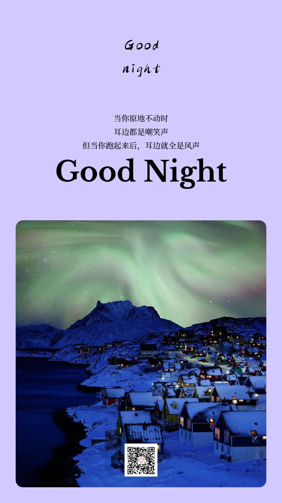 值得收藏的晚安心语文案,简短简单,句句穿心