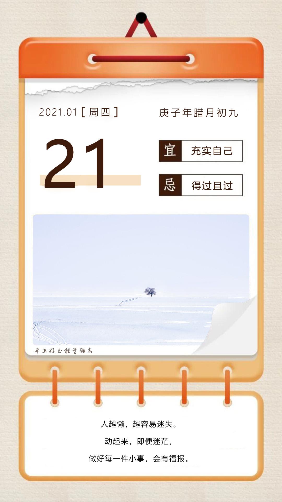 阳光激励早安语配图片,1月21早上好日签带字