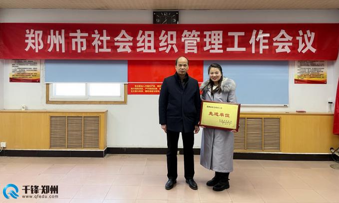 千鋒教育鄭州分校榮膺先進單位、先進個人雙項榮譽