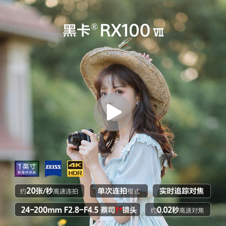黑科技集合体 索尼RX100M7你的顶级之选