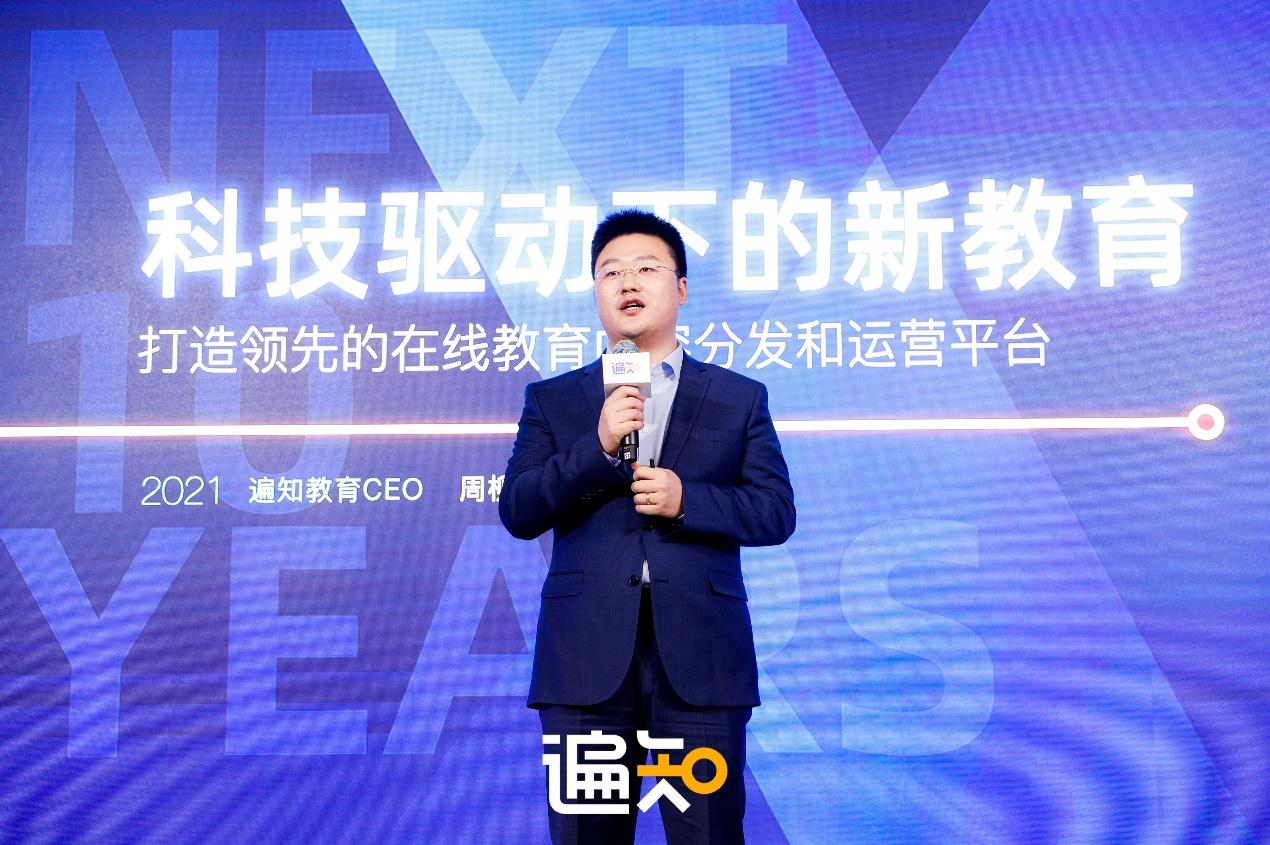 遍知教育CEO周柳青:挖掘在线教育市场海量eKOL、eMCN、教育机构
