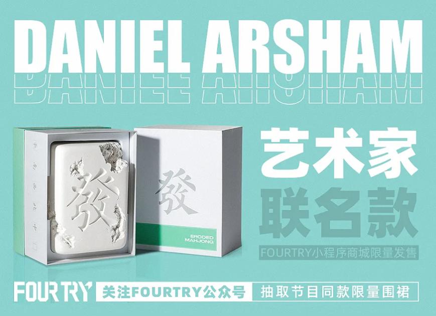 """買得到的""""藝術品"""" FOURTRY x 當代藝術家Daniel Arsham「被侵蝕的麻將」限時發售"""