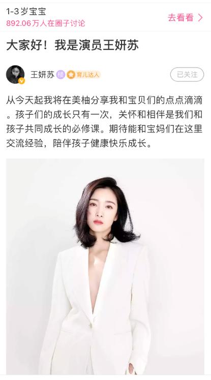 青年演員王妍蘇入駐美柚 將持續分享育兒干貨