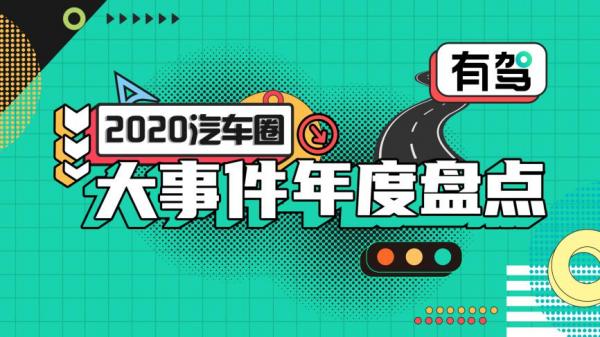 有驾发布2020汽车圈大事件年度盘点,都有哪些火出圈的资讯?