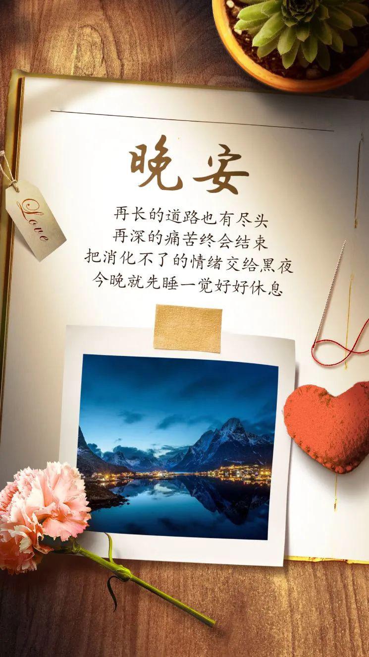 晚安温情语句文案:一旦热爱生活,生活就会教你治愈一切的魔法