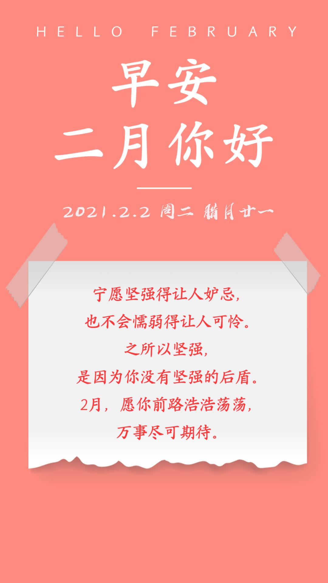 二月正能量早安说说句子,2月早上发朋友圈最棒的文案