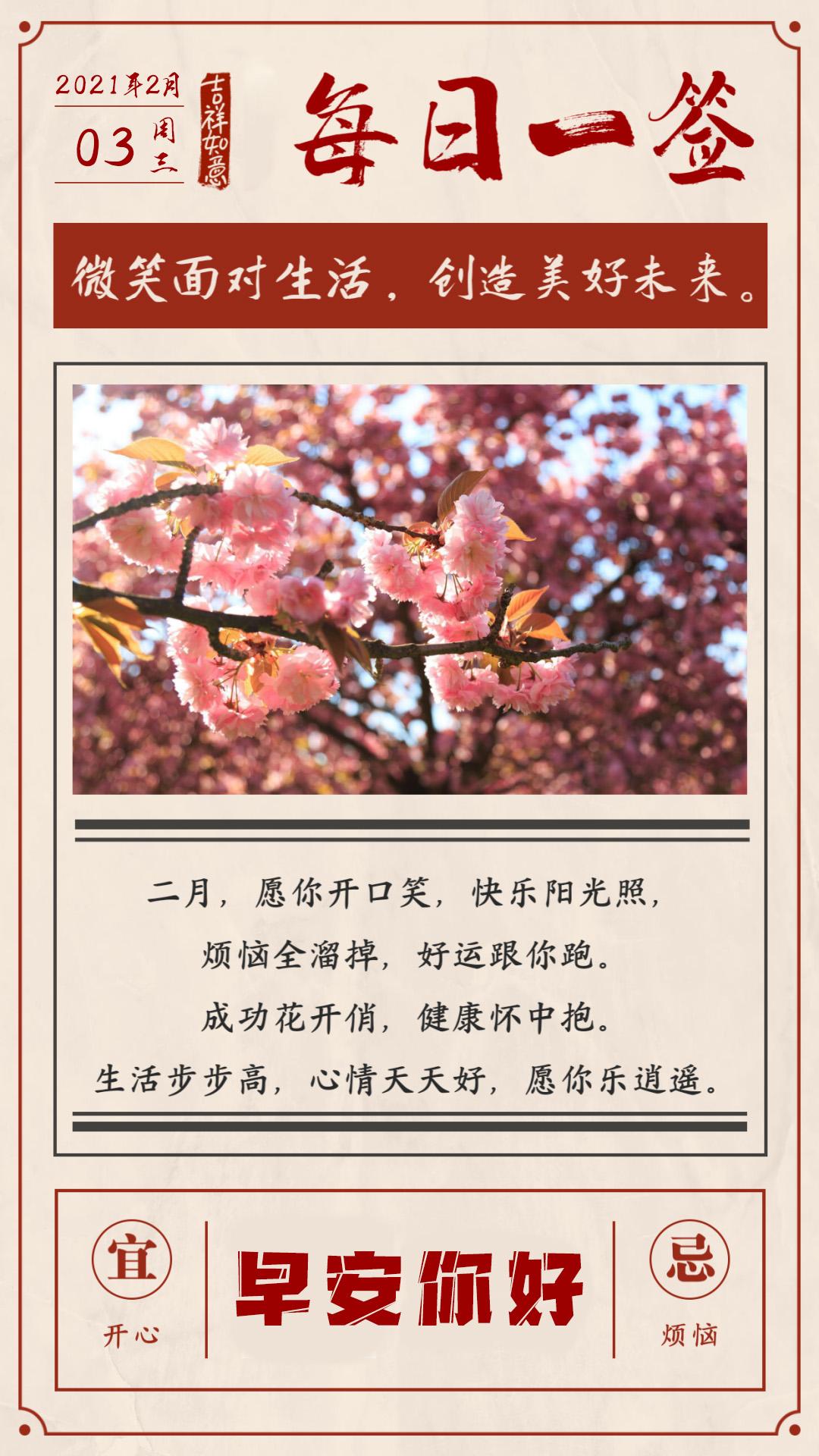 立春早安心语正能量图片,2月3日早安日签加字