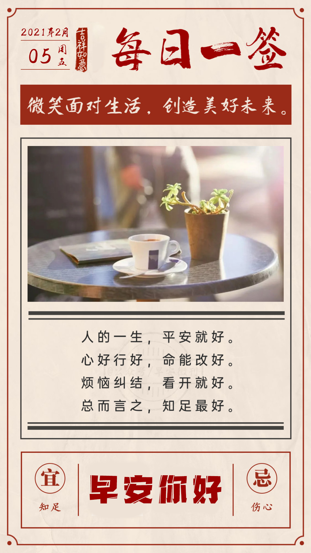 2月5日早安日签图片带字,早安励志说说