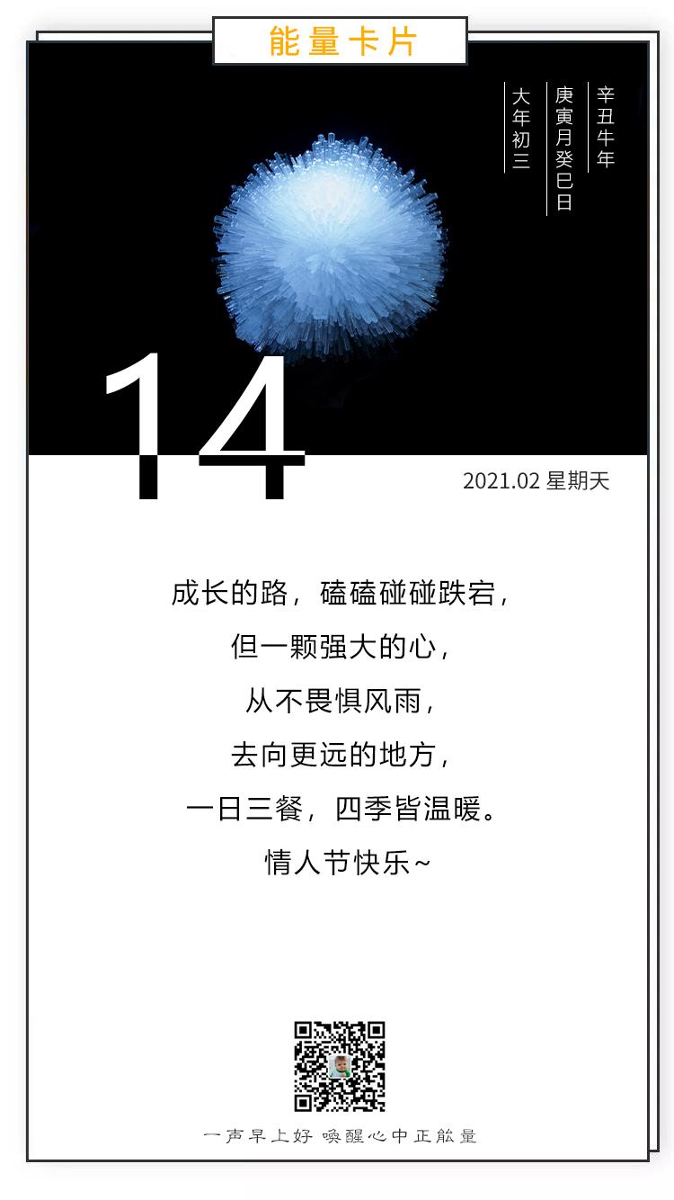 大年初三正能量祝福语录图片加字,正月初三日签文字
