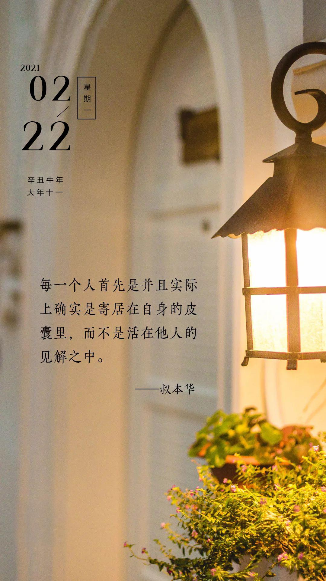 正月十一早安图片日签正能量句子,新周励志奋斗语录