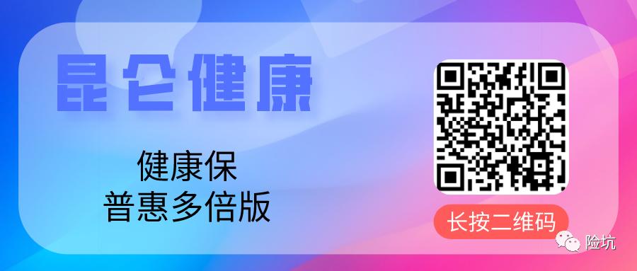 """健康保普惠多倍版升级归来,核心卖点不变,但真的""""普惠""""吗?"""