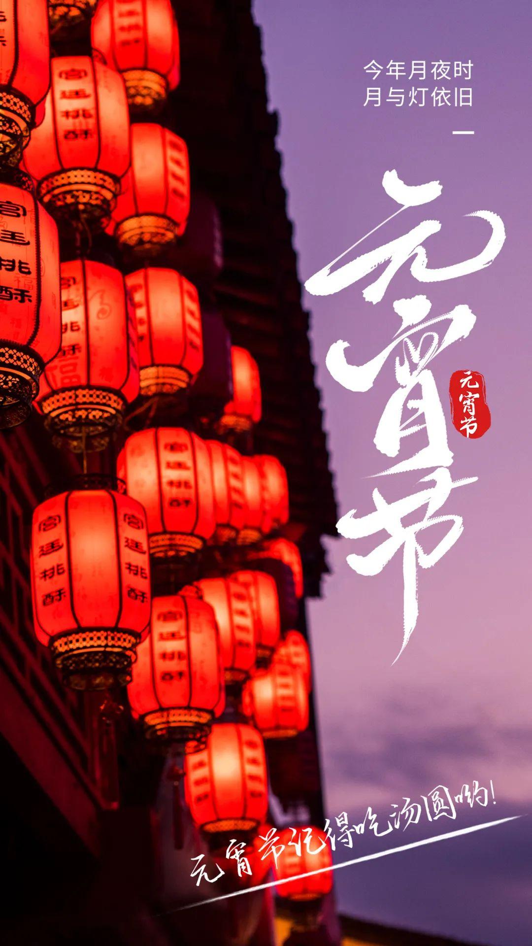 元宵节配图图片海报大全简单带字,元宵节文案句子