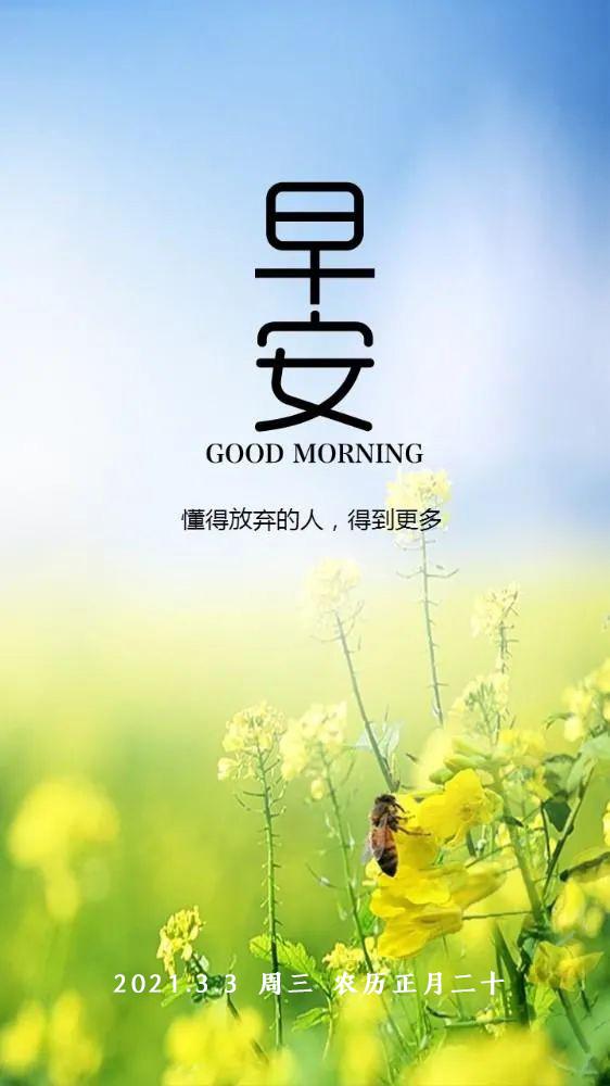 3月3日早安日签图片奋斗语录,正能量励志早上好句子