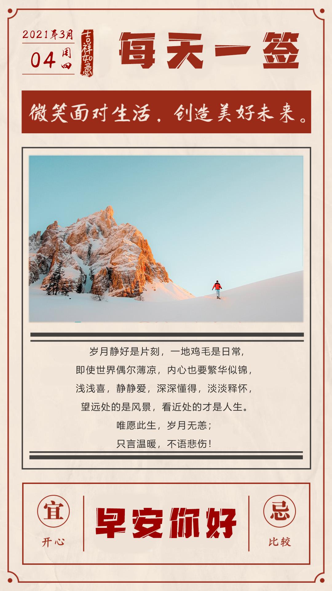 正能量早安图片带字,早安心语阳光励志语录句子