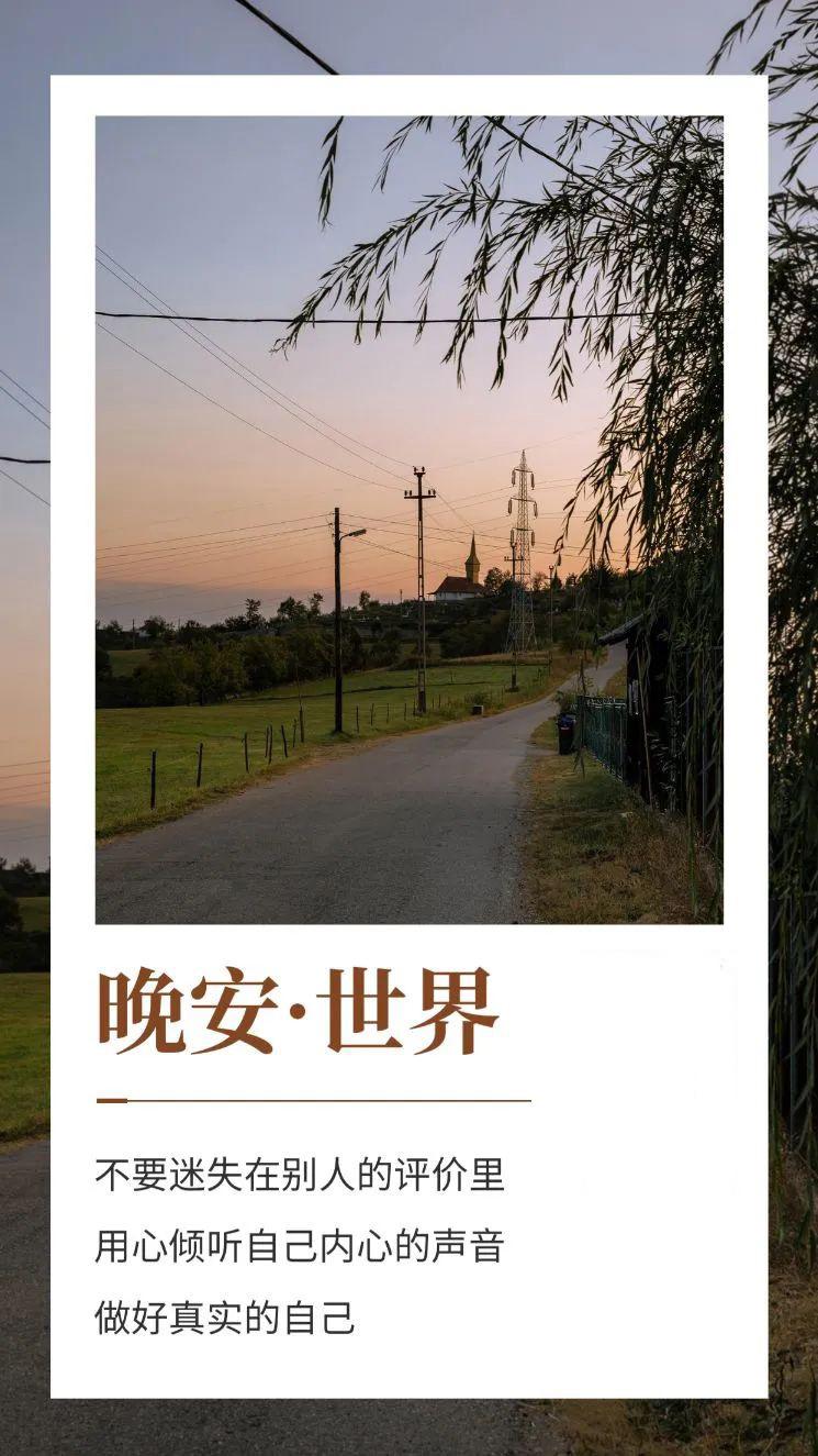阳光温暖的晚安心语文案图片,以欢喜心,慢度日常