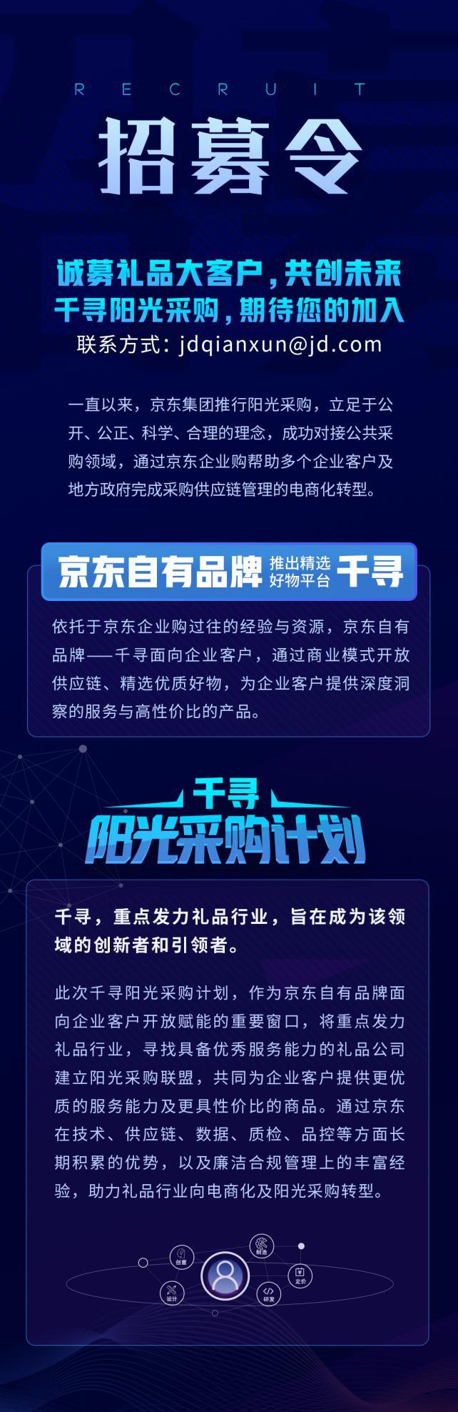 """京東自有品牌""""千尋""""正式對外招商,推出""""陽光采購計劃"""""""