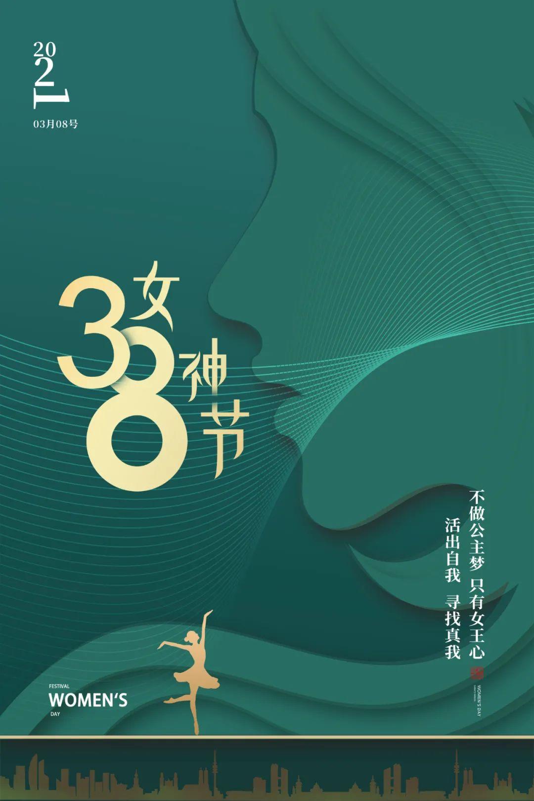 三八妇女节女神节图片配图海报大全,3.8女生节祝福问候语文案