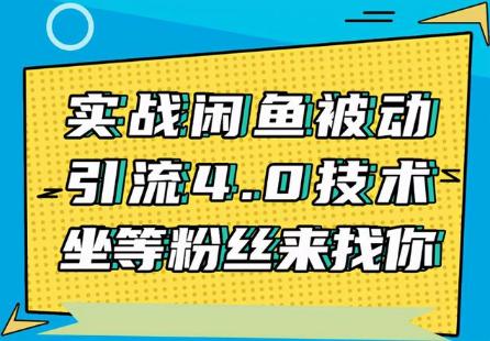 闲鱼引流推广怎么做(闲鱼卖货引流推广教程视频)