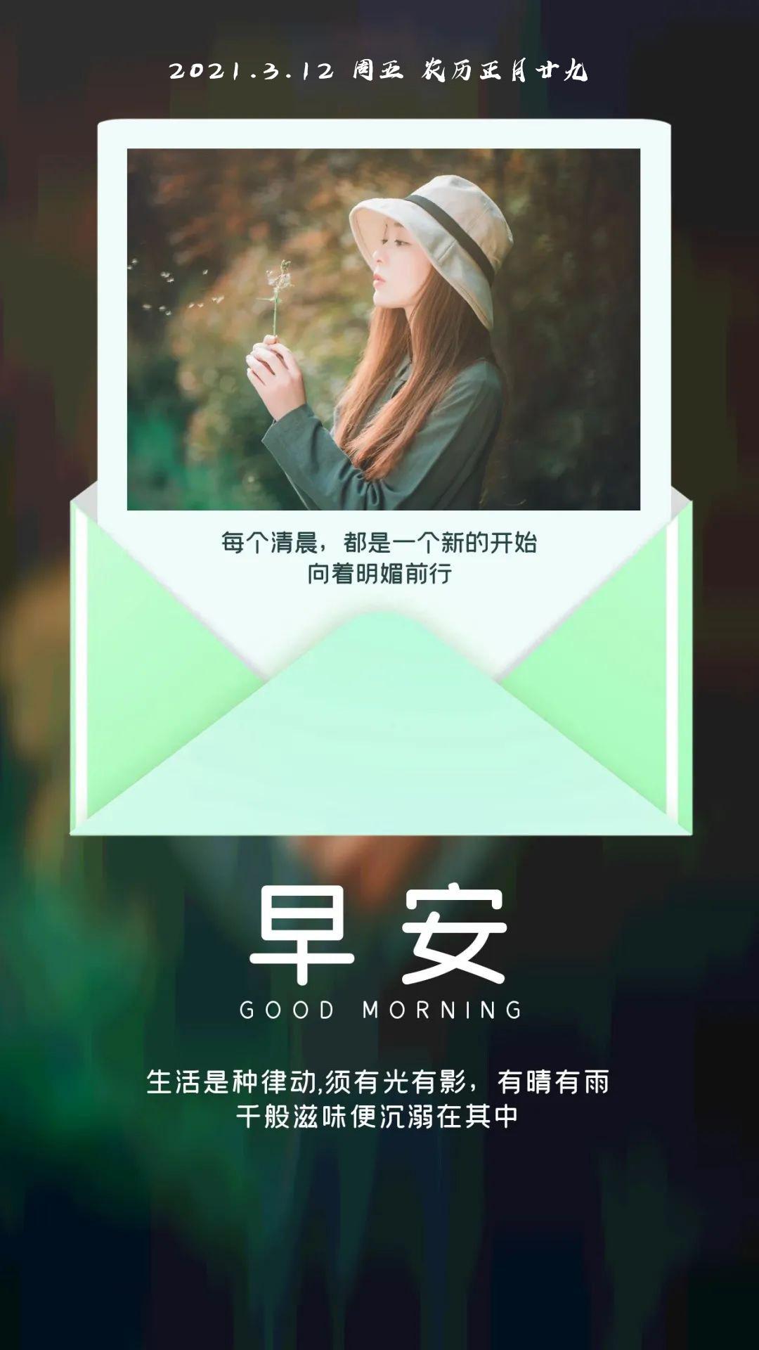 早安语录正能量图片,每个清晨,向着明媚前行