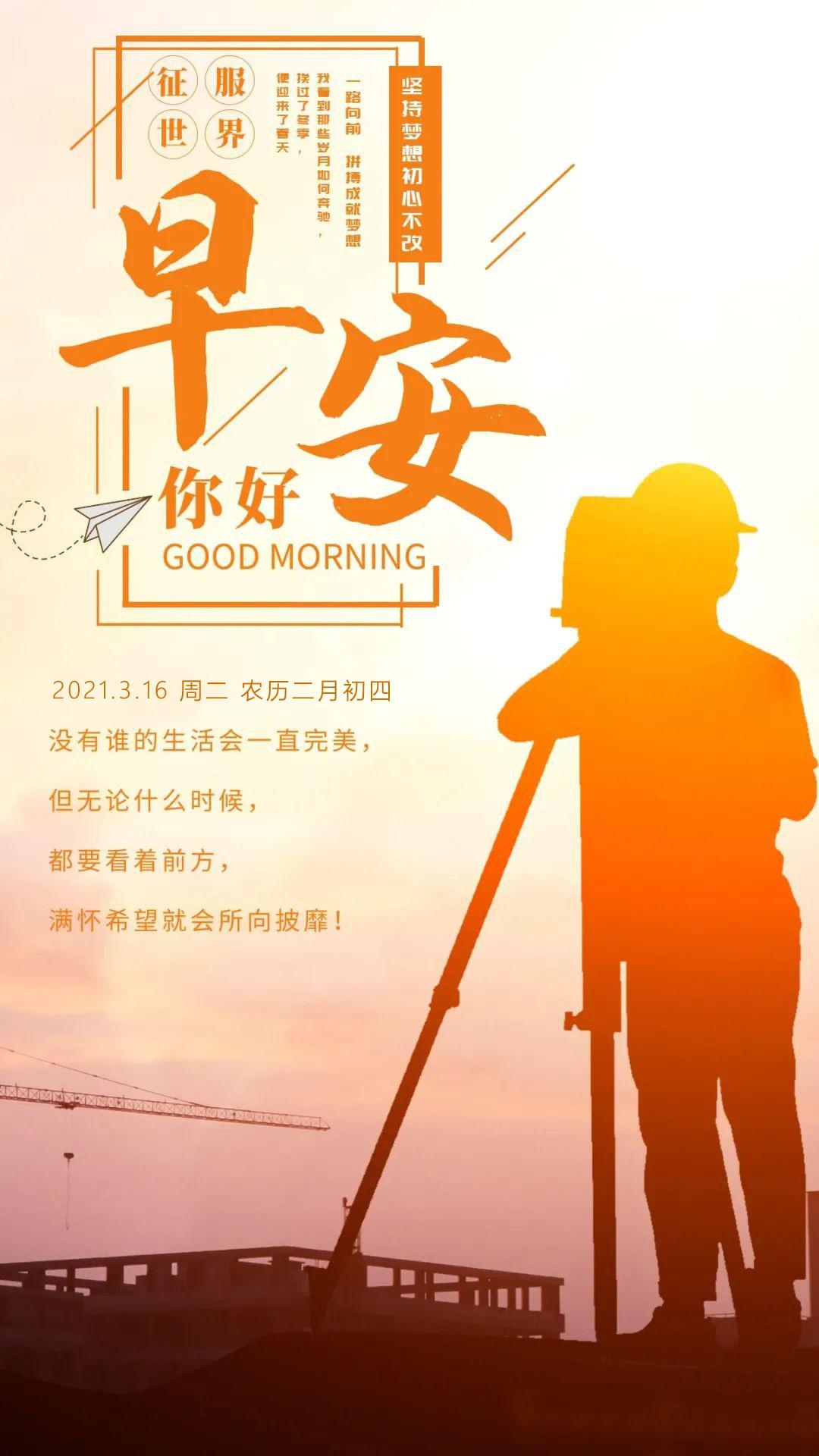 早晨问候语早晨好图片正能量,励志阳光早安语句