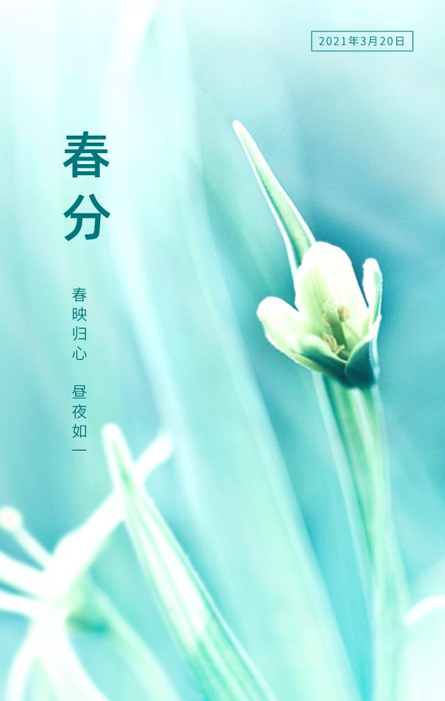 春分图片配图大全简单带字,春分朋友圈祝福文案语句简短