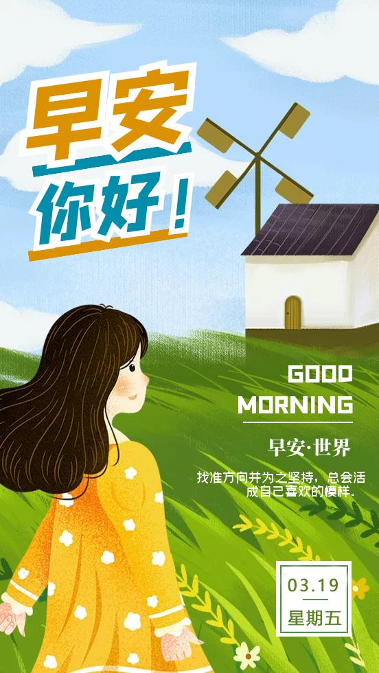 正能量早安语录图片,早上发朋友圈的励志句子图片