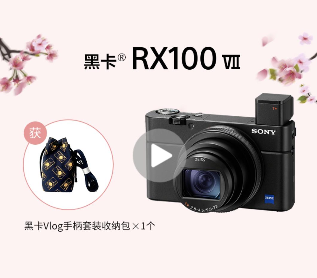 三月大促 购索尼RX100 VII赠限量版收纳包