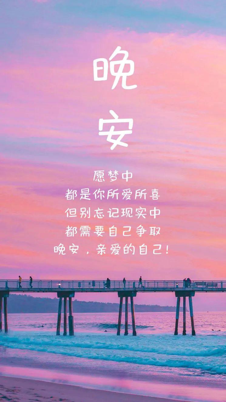 13句收藏级别的晚安心情说说,文字很美,图片更美