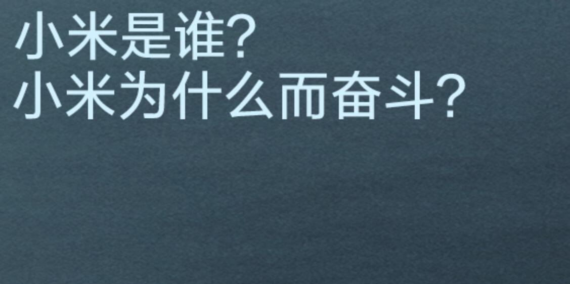 """小米要做中国""""特斯拉""""?蔚来、理想、小鹏怎么看"""