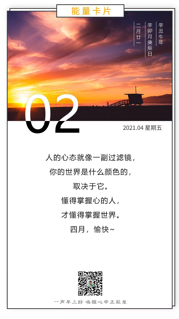 4月正能量早安语录图片,励志阳光早上好心语句子