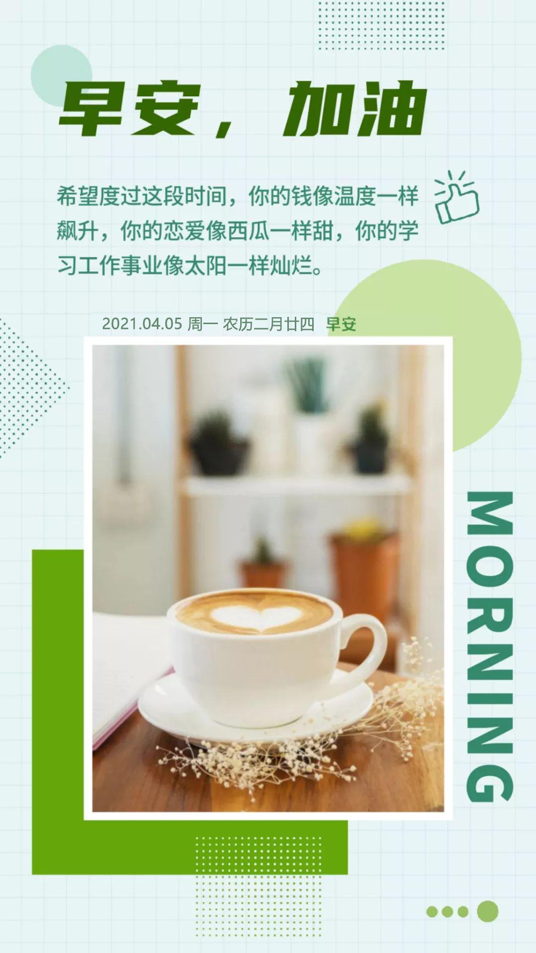 新周愉快正能量早安图片语录,周一早晨阳光问候句子