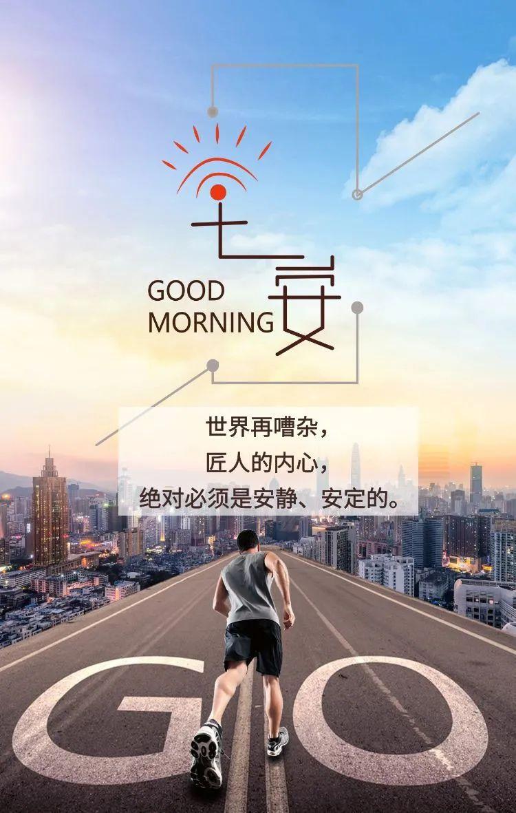 精彩早安激励语带图片,给你澎湃动力,助你勇攀高峰